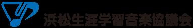 浜松生涯学習音楽協議会